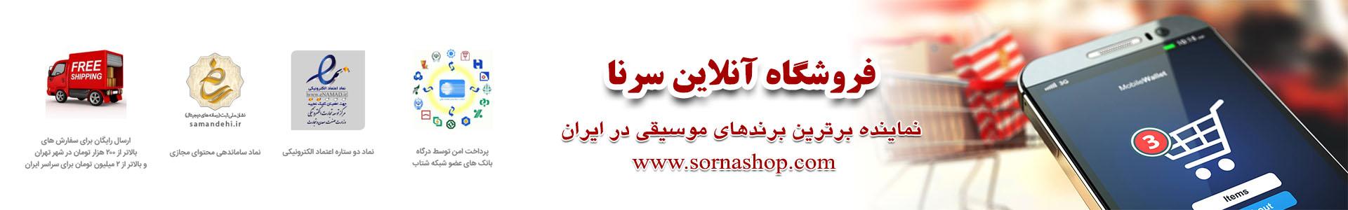 فروشگاه آنلاین تخصصی سرنا شاپ